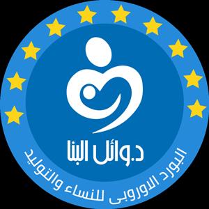 Dr. Wael Elbanna – د. وائل البنا